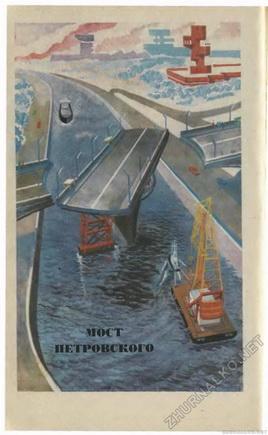 Рисунок из журнала «Юный техник» (1977 г.) Мост Виталия Петровского