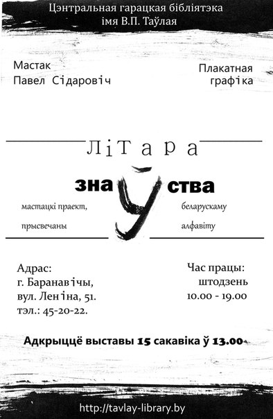 Выстава, прысвечаная беларускаму алфавіту, адкрыецца ў Баранавічах