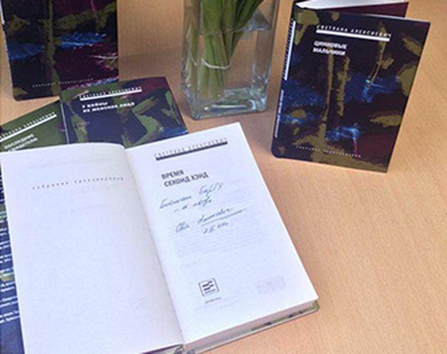 В подарок БарГУ книга с автографом Светланы Алексиевич