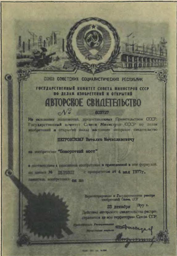 Авторское свидетельство об изобретении Поворотный мост. Фото из Интернета.