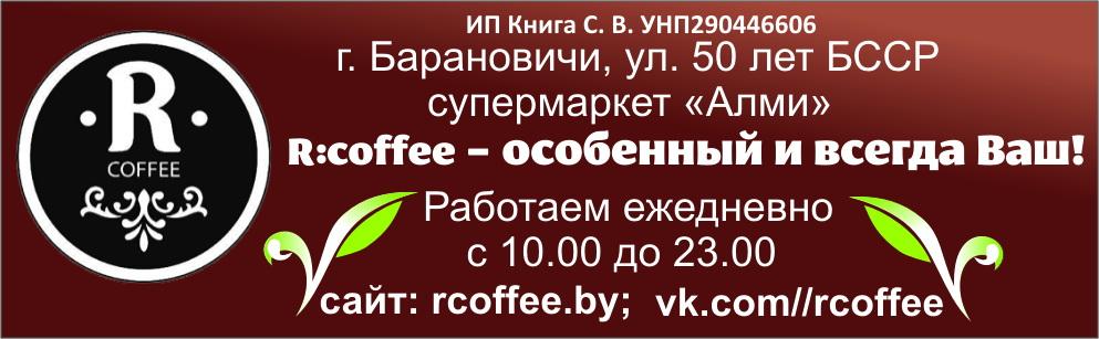 Кофейня R•Coffee