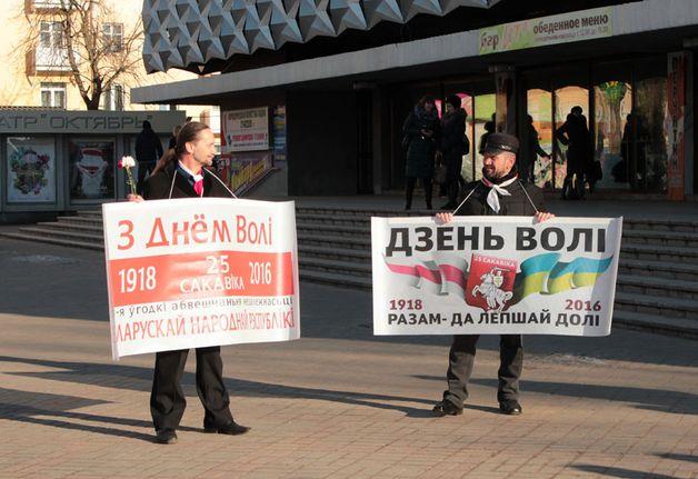 День Воли в Барановичах, 25 марта 2016 года