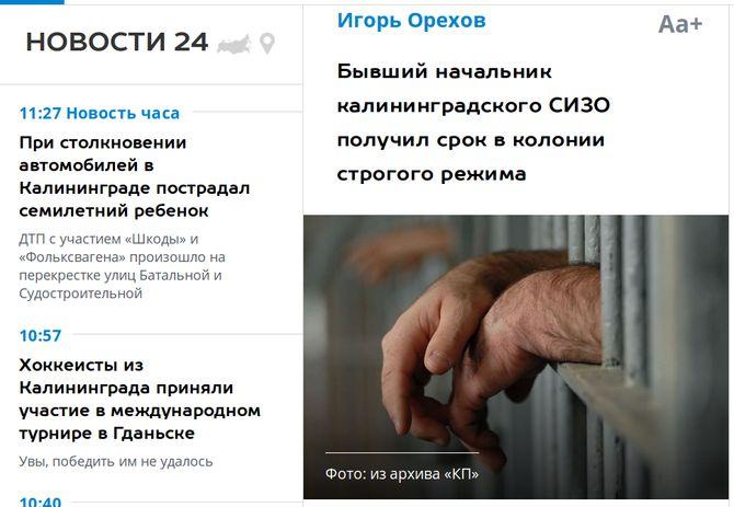 Фото: сайт kaliningrad.kp.ru