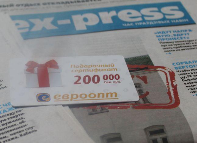 Подарочный сертификат на 200 тысяч рублей. Фото: Татьяна МАЛЕЖ.