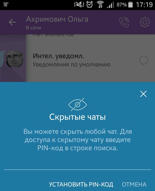 В шестой версии Viber появятся новые функции