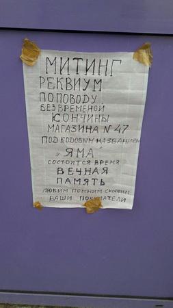 Такой плакат разместили на двери магазина покупатели 19 апреля. Фото: ВК Подслушано в Барановичах https://vk.com/podslyshano_baranovichi