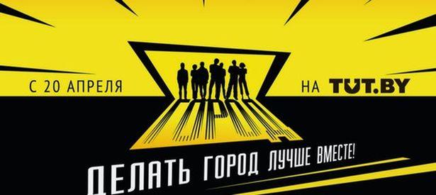 Заставка шоу. Фото: youtube.com портала tut.by