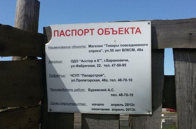 Долгострой на ул. 50 лет ВЛКСМ. Фото: Группа ВКонтакте