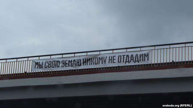 Растяжки против «Ночных волков» под Барановичами. Фото: Радыё Свабода http://www.svaboda.org