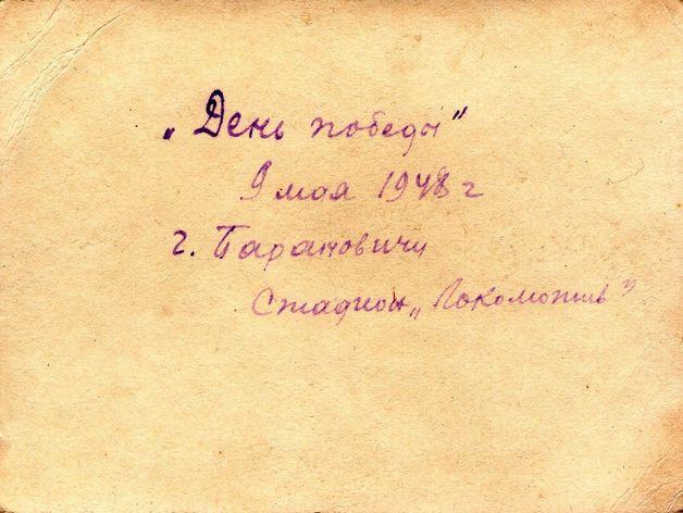 9 мая 1948 года. Стадыён Лакаматыў. Фота са збораў Руслана РАВЯКІ