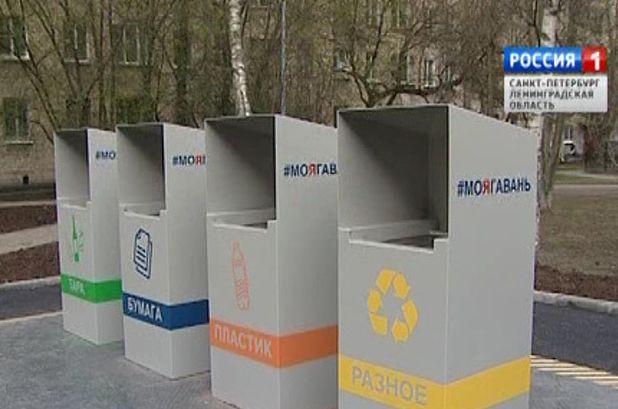 Подземные контейнеры в Санкт-Петербурге. Фото: сайт vesti.ru