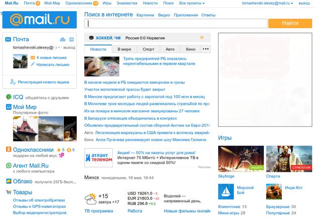 В Беларуси возможны проблемы с доступом к сервисам mail.ru — Intex ... f3c59819506