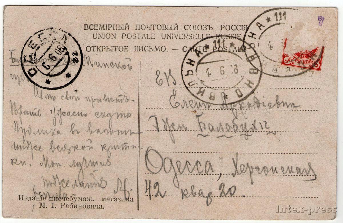Паштоўка, адасланая з Баранавіч 4.06.1906 г. Са збораў Руслана Равякі
