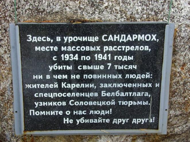 Месца расстрэлу ў Сандармоху. Фота: http://ordenxc.org