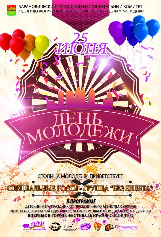 День молодежи. Графика: Барановичский городской исполнительный комитет