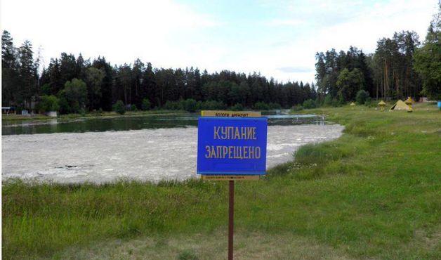 Купание в водоеме запрещено.
