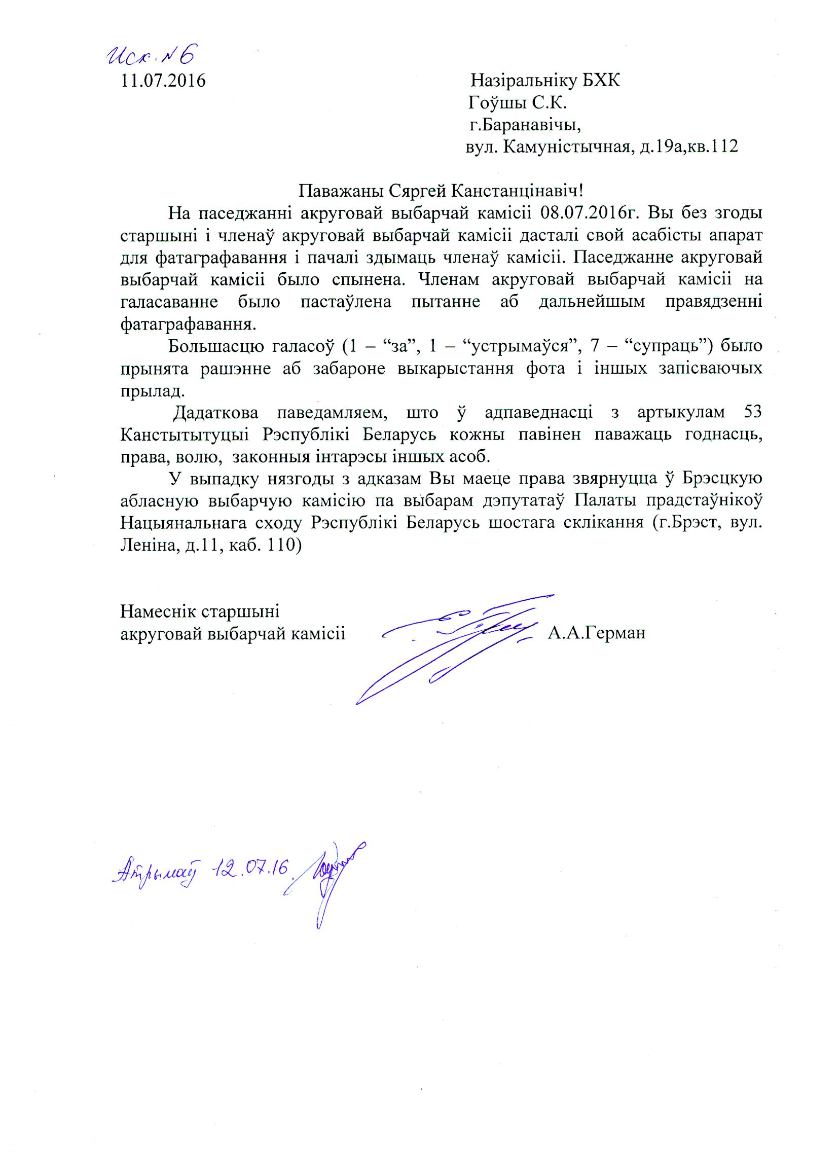 Ответ комиссии на жалобу Сергея Говши