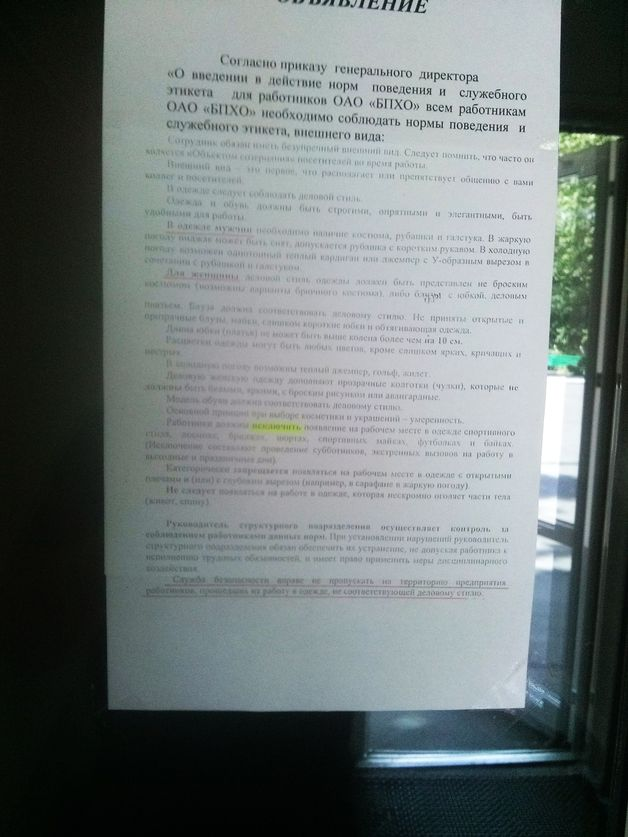 Объявление на дверях проходной БПХО