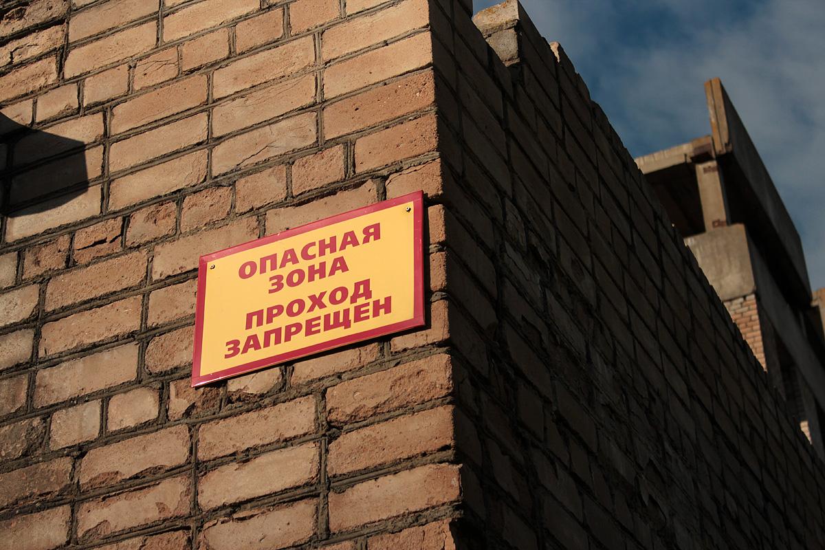 Единственная табличка, предупреждающая об опасности. Фото: Юрий ПИВОВАРЧИК