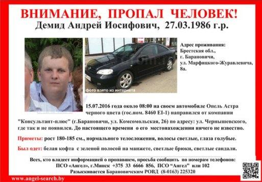 Мужчину, который пропал в Барановичах, нашли в Городище