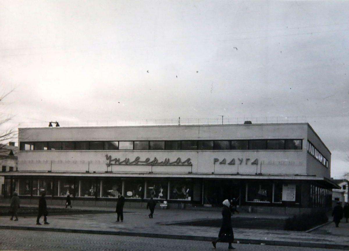 ДТ Радуга в 1967 году. Из фондов Барановичского краеведческого музея