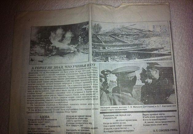 Публикация в 1994 году о погибших летчиках. Фото: архив газеты Наш край