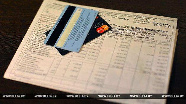 С1октября вРеспублике Беларусь начнут выделять субсидии наоплату коммуналки