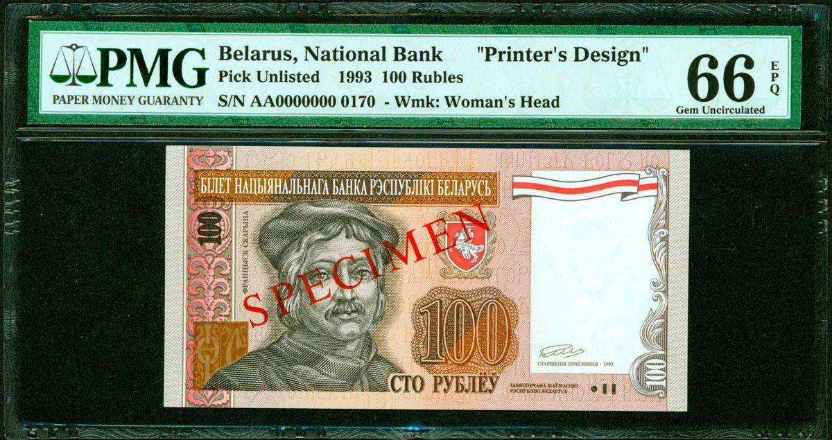 Банкноты, так и не вошедшие в оборот.