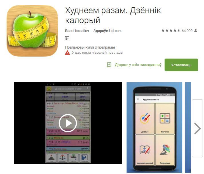 Лучшие Приложения Для Смартфонов Для Похудения.