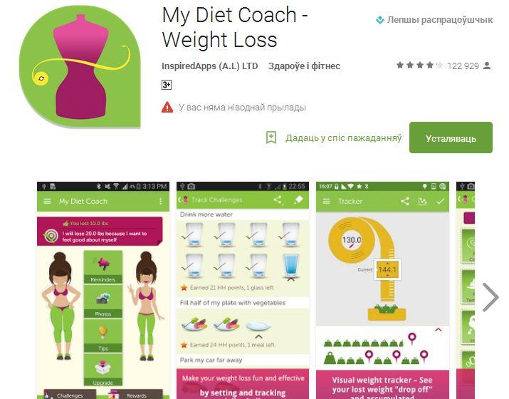 Программа похудеть на андроид