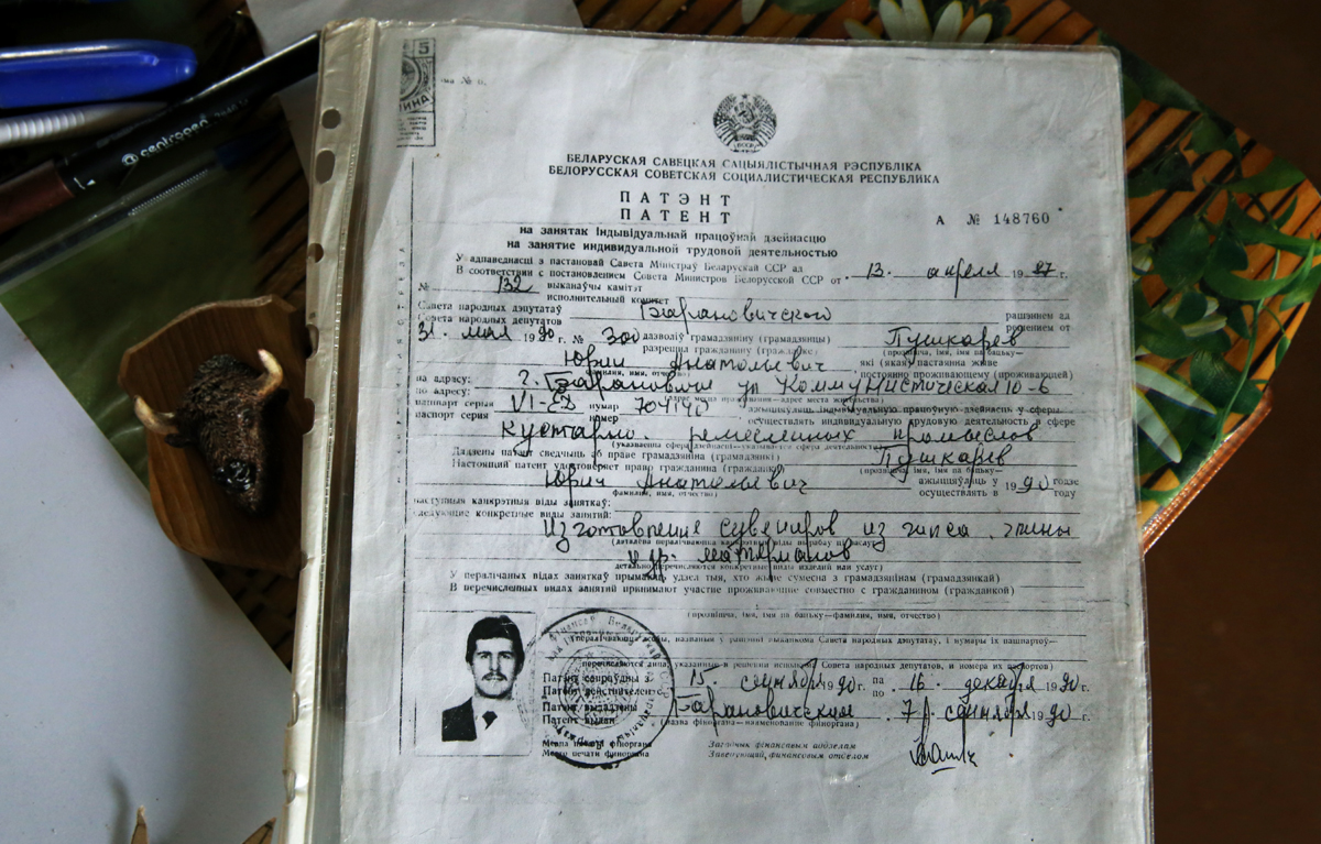 Патент на занятие индивидуальной трудовой деятельностью, выданный в 1987 году.  Фото: Евгений ТИХАНОВИЧ