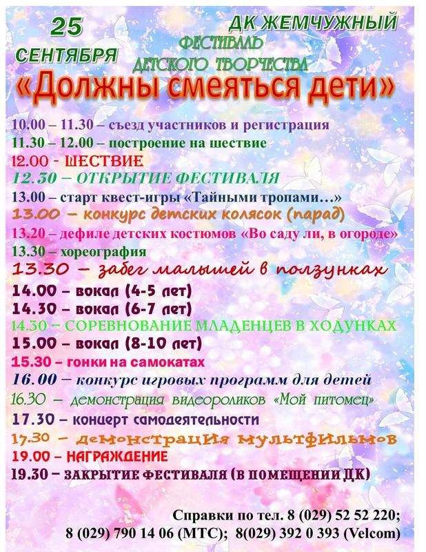 Программа праздника. http://baranovichi.brest-region.gov.by