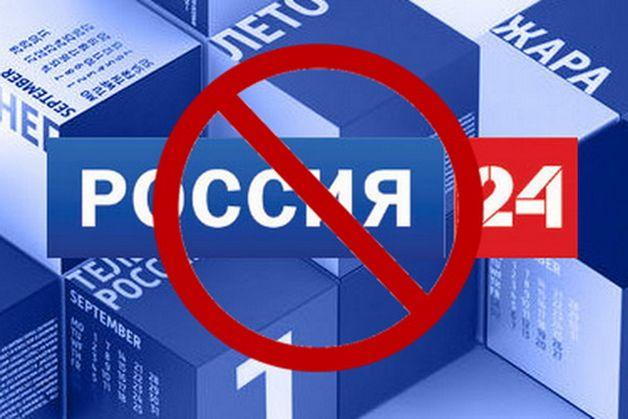 В Беларуссии неразрешена трансляция канала «Россия 24»