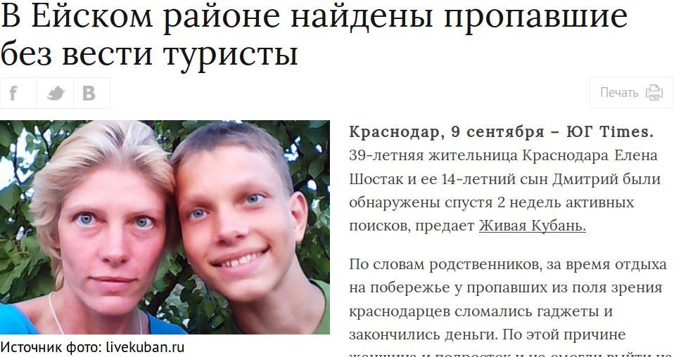 Российские туристы, которых искали несколько дней, нашлись живыми и здоровыми. Фото: сайт yugtimes.com