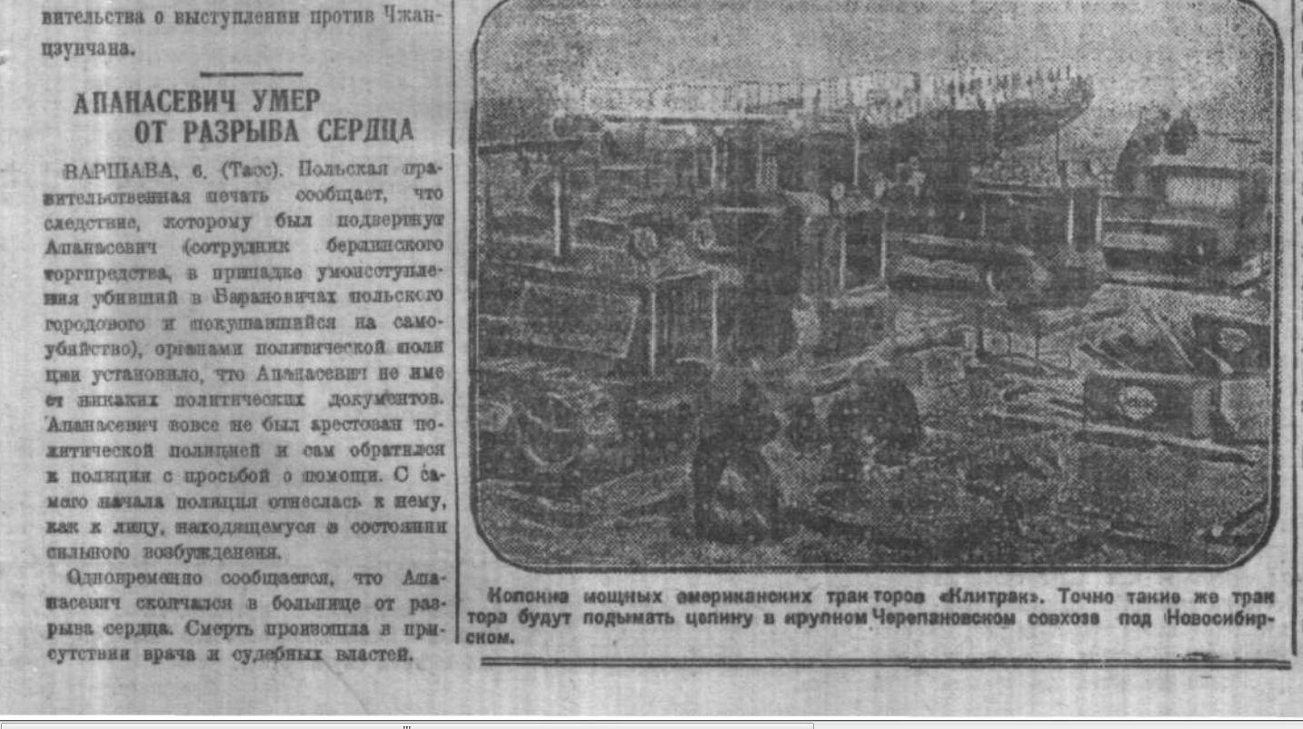 Артыкул з газеты Советская Сибирь