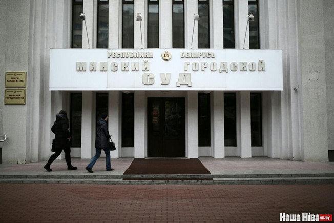 Минский городской суд. Фото: Наша Ніва