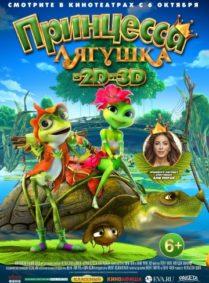 «Принцесса лягушка» 3D