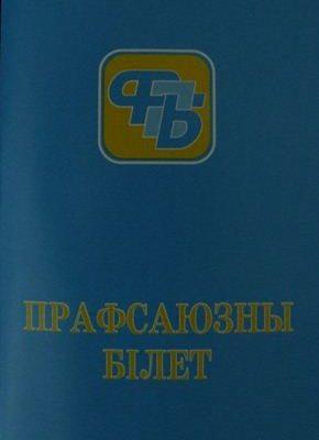 Лукашенко высказался против «скрытого сокращения» работников