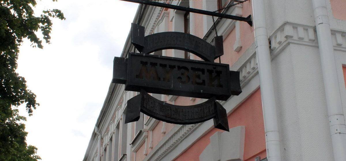 Барановичский краеведческий музей переходит на новый график работы