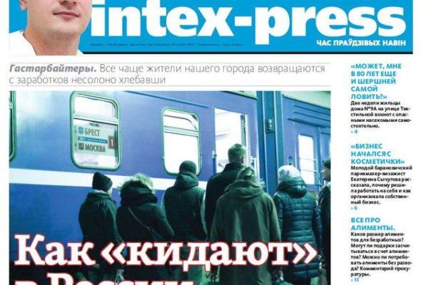 Читайте в свежем номере: Как «кидают» в России