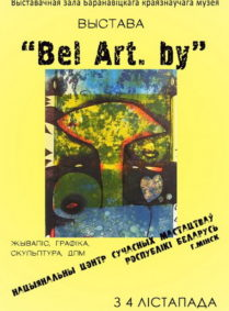 "Выставка ""Bel Art.by"""