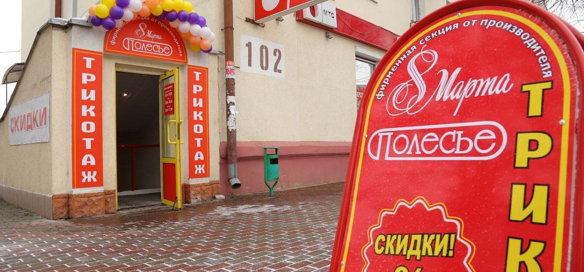 Открылся новый магазин «Трикотаж для всей семьи»*
