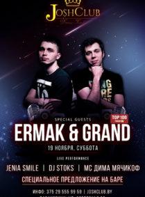 Вечеринка с ERMAK & GRAND