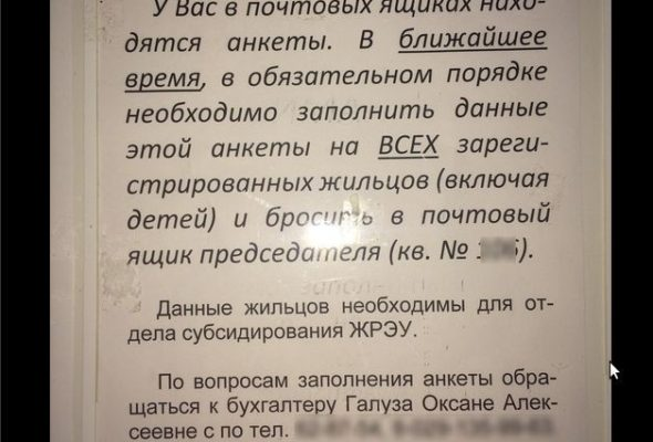 Фотофакт. Для получения субсидий ЖРЭУ г. Барановичи просит указать национальность, пол и личный телефон