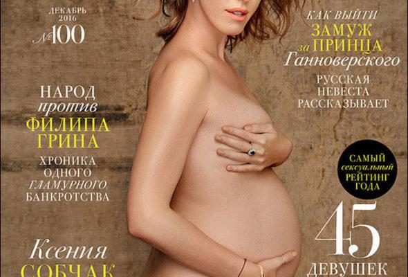 Голая и беременная Собчак снялась для обложки глянцевого журнала