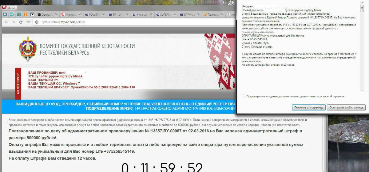 За просмотр порно аферисты «оштрафовали» больше тысячи белорусов