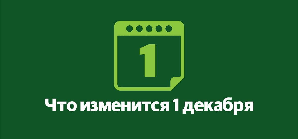 Какие изменения ждут белорусов с 1 декабря