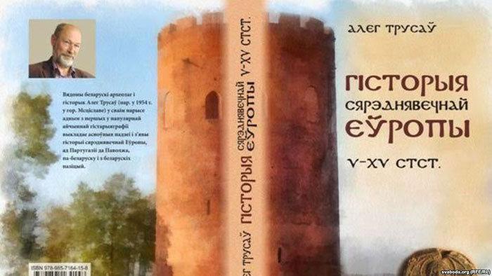 Член совета при президенте РФ: «Из граждан Беларуси пытаются создать нацию»