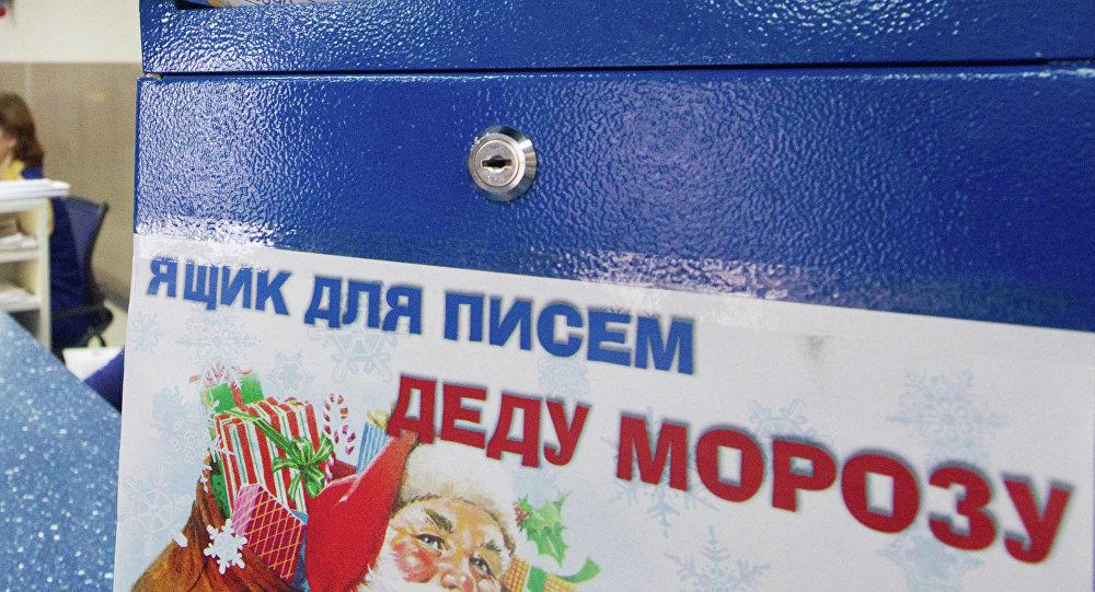 Поздравить Деда Мороза с днем рождения