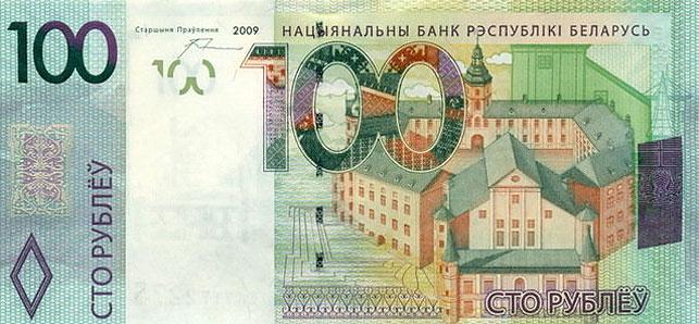 Белорусская сторублевая купюра поборется за звание «Банкнота года»